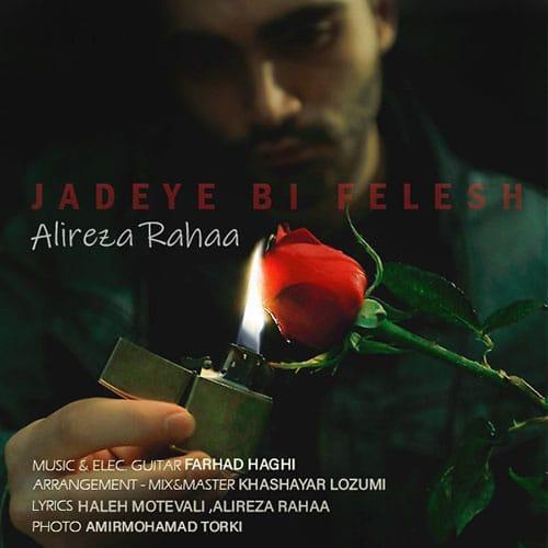 Alireza Rahaa Jadeye Bi Felesh