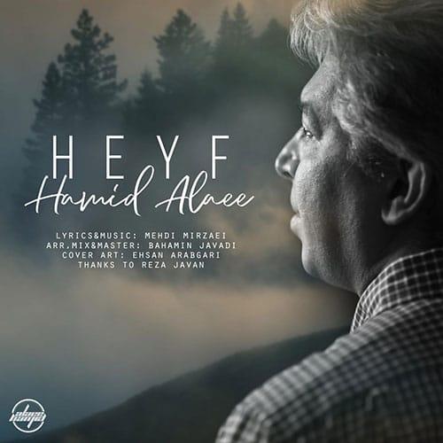 Hamid Alaee Heyf