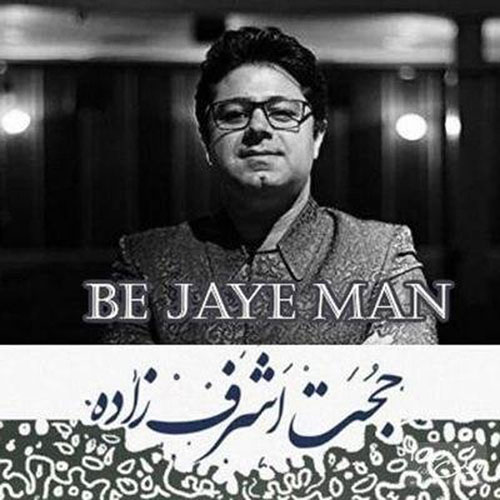 Hojat Ashrafzadeh Be Jaye Man