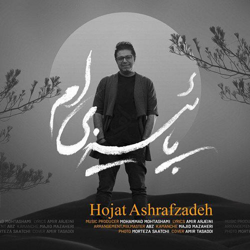 Hojat Ashrafzadeh Paeeziam