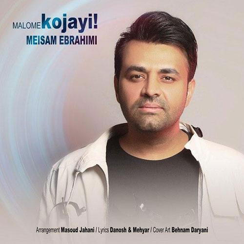 Meysam Ebrahimi Maloome Kojayi