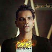 بی تو آوارم از رضا حسینی
