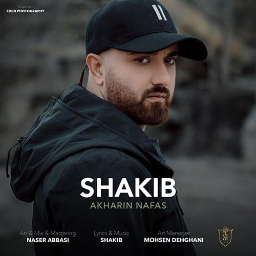 Shakib Akharin Nafas