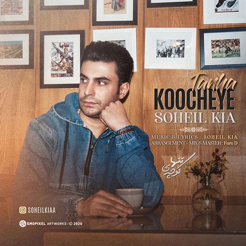Soheil Kia Koocheye Tanha