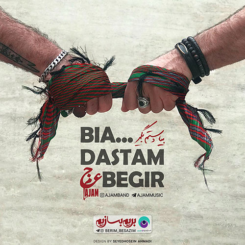 Ajam Band Bia Dastam Begir