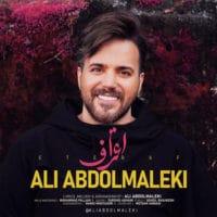 اعتراف از علی عبدالمالکی