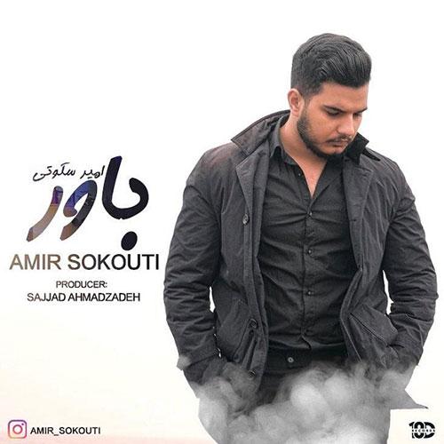 Amir Sokouti Bavar