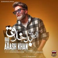 بد اخلاق از آرش خان