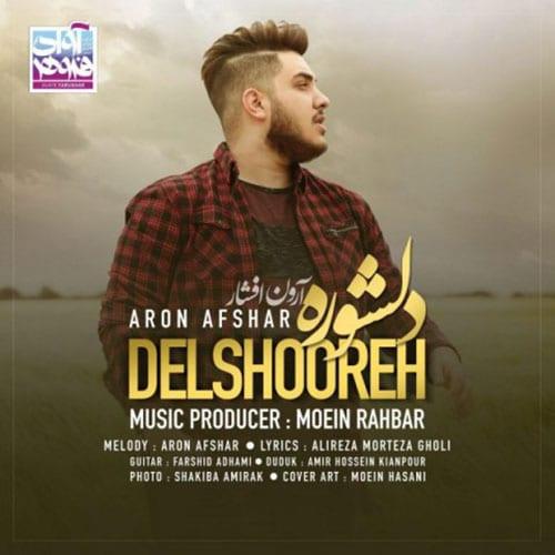 Aron Afshar Delshooreh