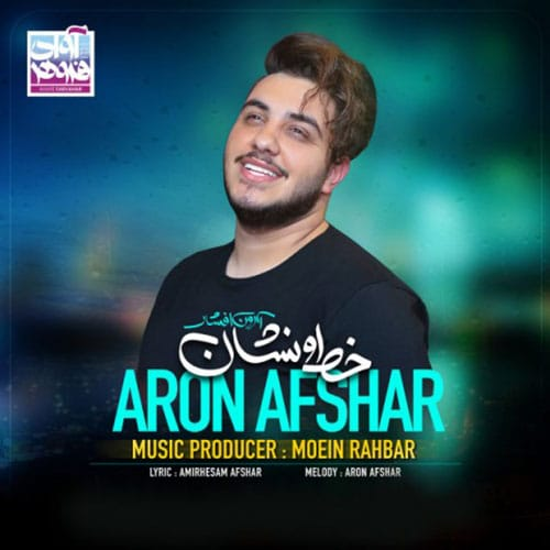 Aron Afshar Khato Neshan