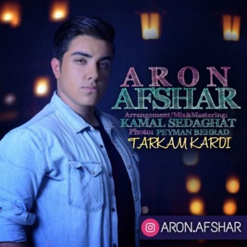 Aron Afshar Tarkam Kardi