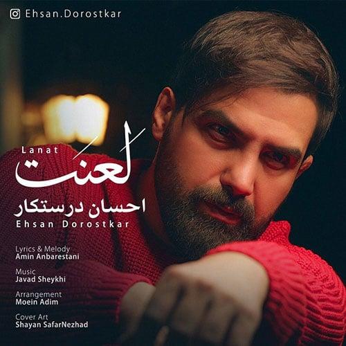 Ehsan Dorostkar Lanat