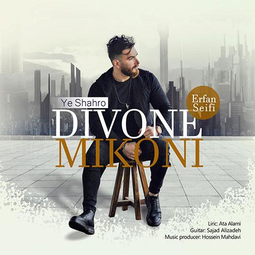 Erfan Seifi Ye Shahro Divone Mikoni