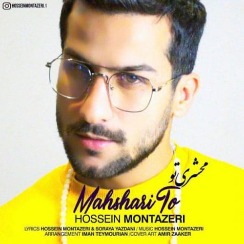Hossein Montazeri Mahshari To