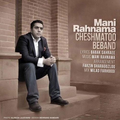 Mani Rahnama Cheshmato Beband