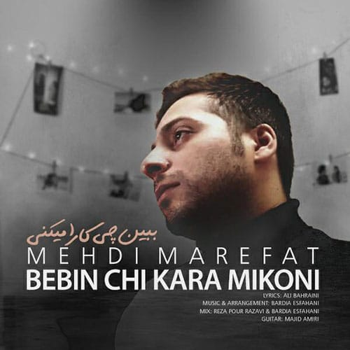 Mehdi Marefat Bebin Chi Kara Mikoni