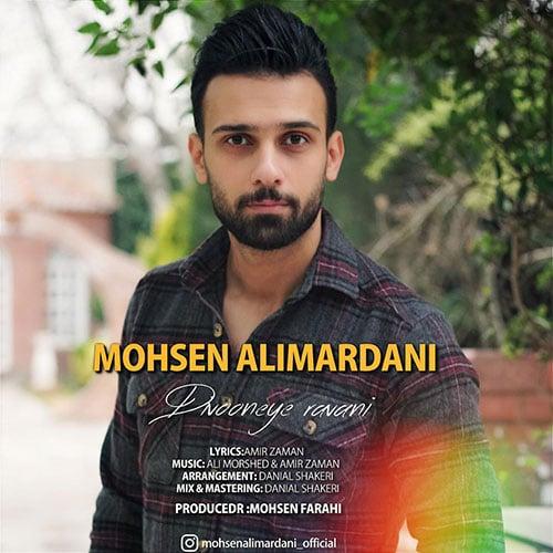 Mohsen Alimardani Divooneye Ravani