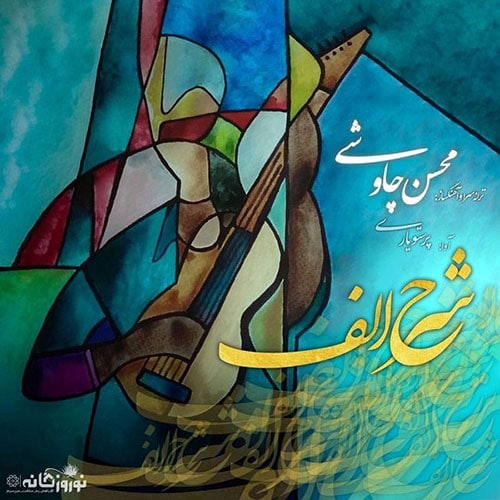 Mohsen Chavoshi Sharhe Alef