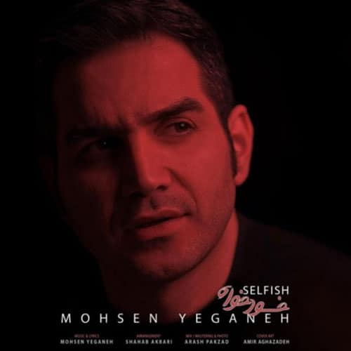 Mohsen Yeganeh Khodkhah