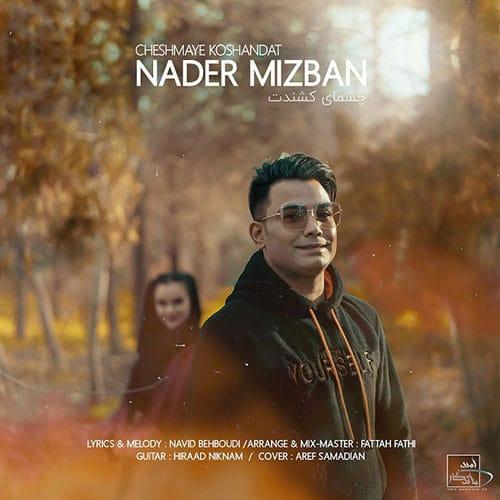 Nader Mizban Cheshmaye Koshandat