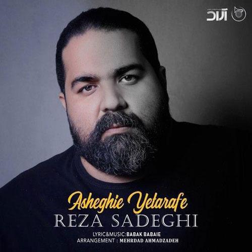 ویدیو عاشقیه یه طرفه از رضا صادقی