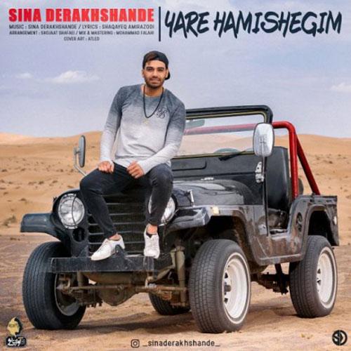 Sina Derakhshande Yare Hamishegim