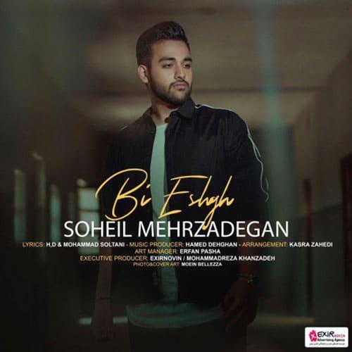 Soheil Mehrzadegan Bi Eshgh