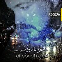 ورژن پیانوی آهنگ هوا بارونیه از علی عبدالمالکی
