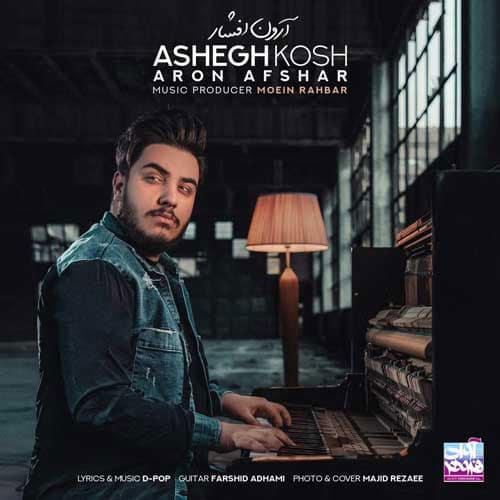 Aron Afshar Ashegh Kosh - عاشق کش از آرون افشار