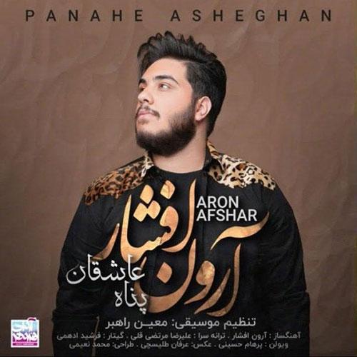 Aron Afshar Panahe Asheghan - پناه عاشقان از آرون افشار