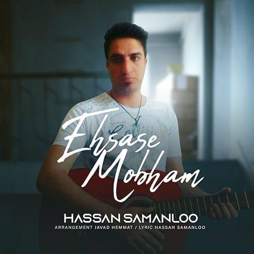Hasan Samanloo Ehsase Mobham