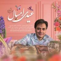 عیدی امسال از مجید اخشابی