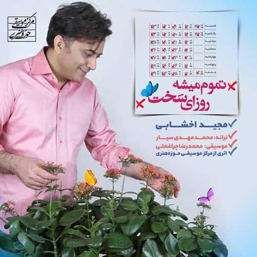 Majid Akhshabi Tamoom Mishe Rozaye Sakht