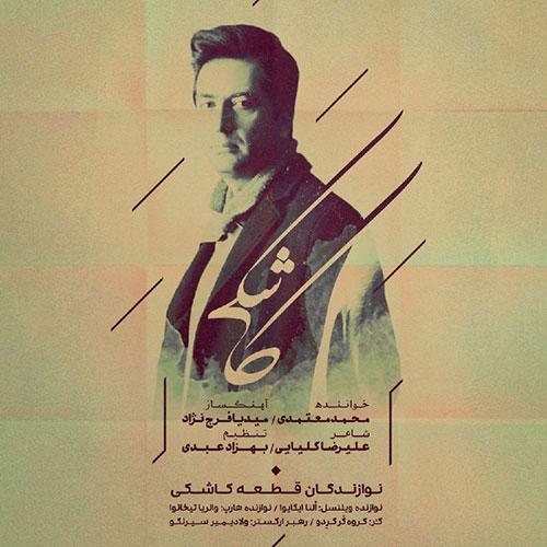 ویدیو کاشکی از محمد معتمدی