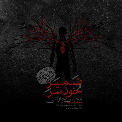 Mohsen Chavoshi Zamire Khodsar - ضمیر خودسر از محسن چاوشی