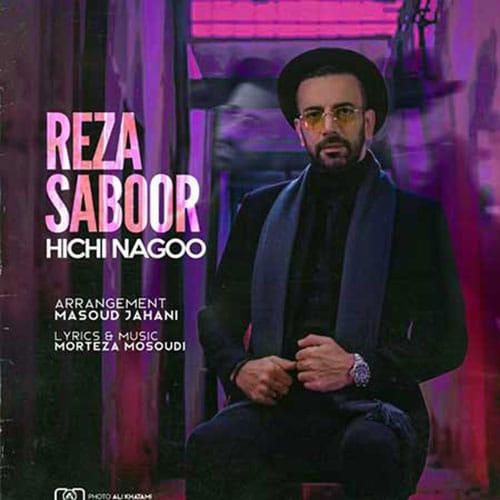 Reza Sabour Hichi Nagoo