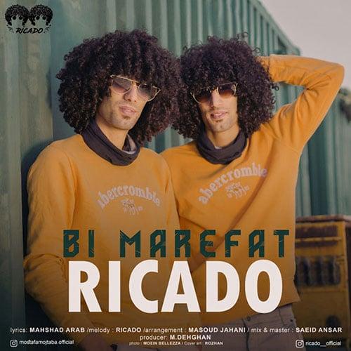 بی معرفت از ریکادو