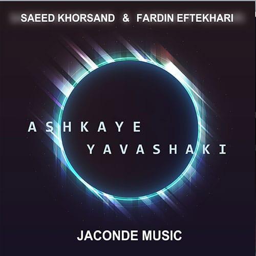 Saeed Khorsand Ashkaye Yavashaki - اشکای یواشکی از سعید خرسند