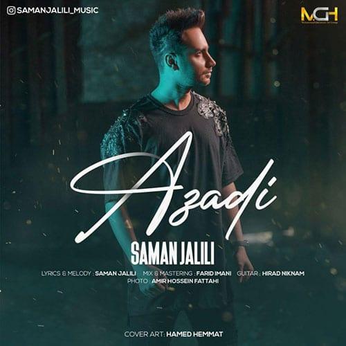 Saman Jalili Azadi - آهنگ آزادی از سامان جلیلی