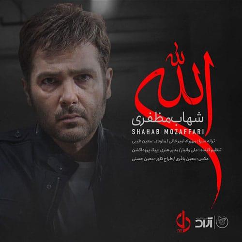 آهنگ الله از شهاب مظفری