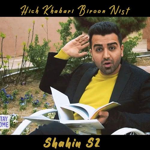 Shahin S Hich Khabari Biroon Nist