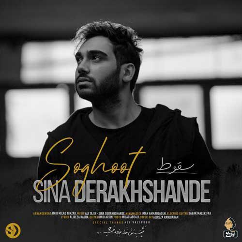 Sina Derakhshande Soghoot - آهنگ سقوط از سینا درخشنده