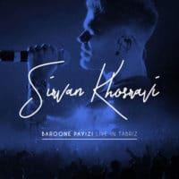 اجرای زنده آهنگ بارون پاییزی از سیروان خسروی