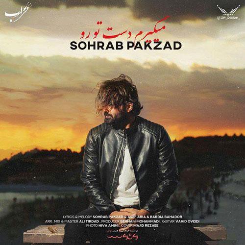Sohrab Pakzad Migiram Daste Toro - میگیرم دست تورو از سهراب پاکزاد