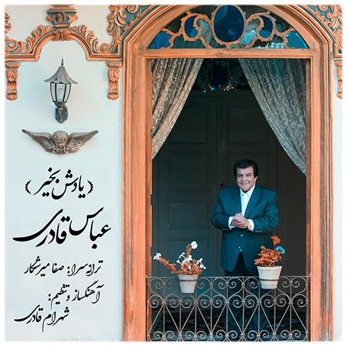 یادش بخیر از عباس قادری