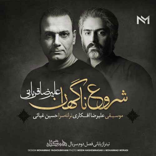 Alireza Ghorbani Shorooe Nagahan - شروع ناگهان از علیرضا قربانی