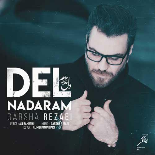 Garsha Rezaei Del Nadaram - دل ندارم از گرشا رضایی