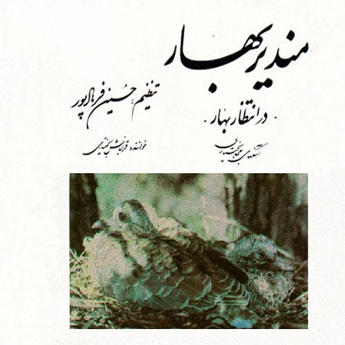 Ghezelbash Bakhtiari Mandire Bahar C - آلبوم مندیر بهار از قزلباش بختیاری