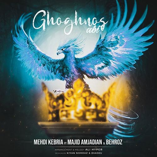 Mehdi Kebria Ghoghnoose Abi - ققنوس آبی از مهدی کبریا