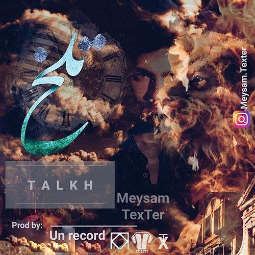Meysam Texter Talkh - تلخ از میثم تکستر